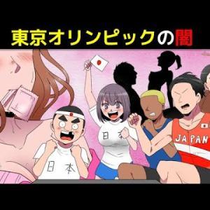 【性事情と95%中抜きするパソナ】東京オリンピックに水を差してすみません。@アシタノワダイ
