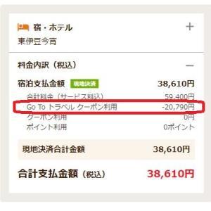 【問答無用の35%OFF】GoTo利用して伊豆まで行ってみた1-熱海編-【あまんちゅ聖地】