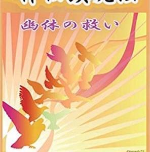書籍紹介『神伝鎮魂法』