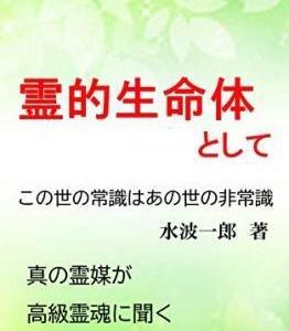 書籍紹介『霊的生命体として』
