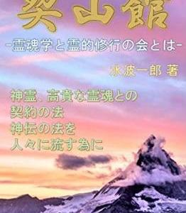 書籍紹介『契山館』