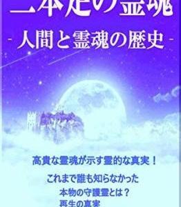 書籍紹介『二本足の霊魂』