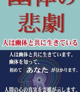 書籍紹介『幽体の悲劇』