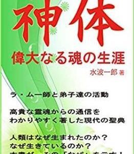 書籍紹介『神体』