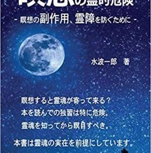書籍紹介『瞑想の霊的危険』