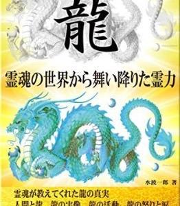 書籍紹介『龍』