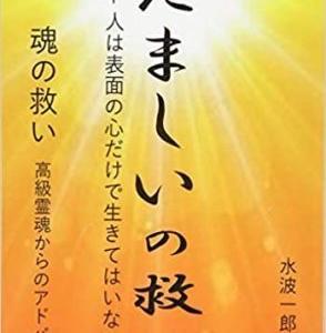 書籍紹介『たましいの救い』