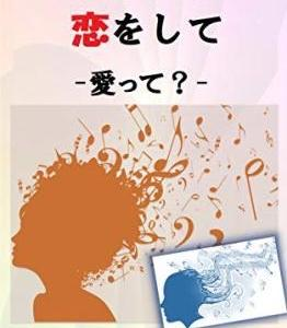 書籍紹介『死後の世界で恋をして』