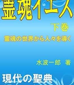 書籍紹介『霊魂イエス下巻』