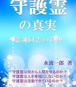 書籍紹介『守護霊の真実』