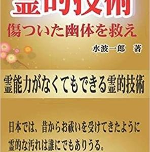 書籍紹介『霊的技術』