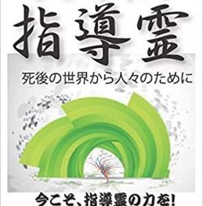 書籍紹介『指導霊』