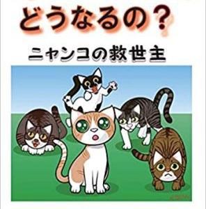 書籍紹介『ネコの死後はどうなるの?』