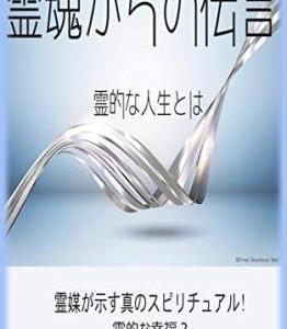 書籍紹介『霊魂からの伝言』