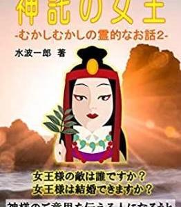 書籍紹介『神託の女王』