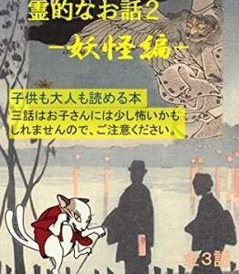 書籍紹介『霊的なお話2-妖怪編』