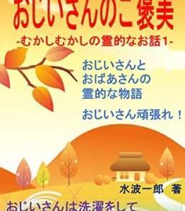 書籍紹介『おじいさんのご褒美』