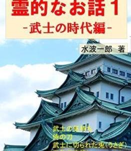 書籍紹介『霊的なお話1-武士の時代編-』