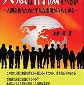 書籍紹介『人類は消滅すべきか』