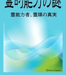 書籍紹介『霊的能力の謎』