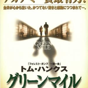 # 74 【スティーブン・キングの不朽の名作】「グリーンマイル」を見て・・