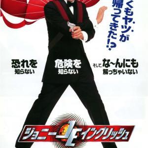"""【スパイ映画史上""""ある意味""""一番危険な男】「ジョニー・イングリッシュ」をレビュー!"""