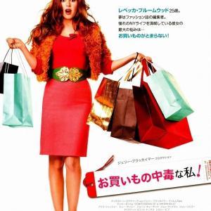 「お買いもの中毒な私!」/ 買い物依存症から始まるドタバタ・コメディ!<NOネタバレ感想>