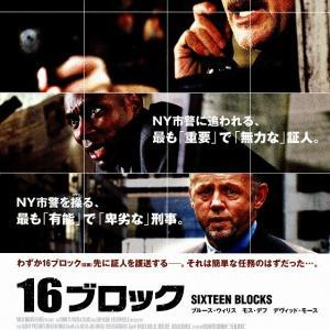 「16ブロック」/ 簡単な任務が、一瞬にして決死の救出劇に変わる <NOネタバレ感想>