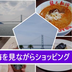 【マリンピア神戸】海の見えるアウトレットパークを満喫! / 映画ブロガーの旅日記 /
