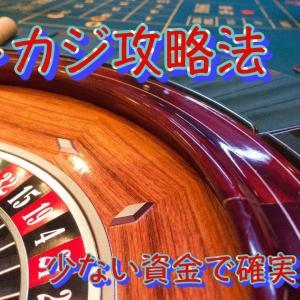 オンラインカジノ攻略法 少ない資金で確実に勝つ方法を知ってオンカジで利益を出す