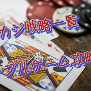 オンラインカジノ戦略・攻略法一覧 オンラインカジノで稼ぐ
