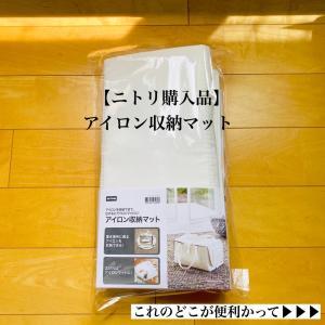 【ニトリ】で見つけた!めちゃくちゃ便利なアイロン収納!!