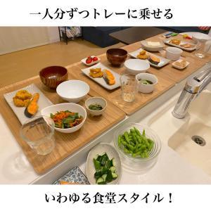 【キッチン】めんどうくさい食後の下膳が『ニトリ』のアレでめちゃくちゃラクになりました!