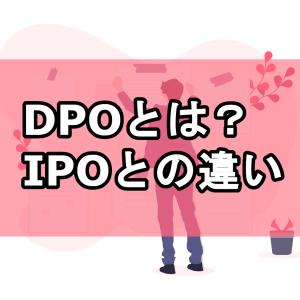 米国株のDPO(直接上場)とは?IPOとの違いを説明