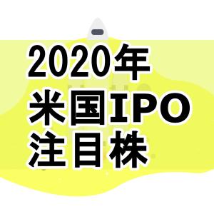 米国株IPOで注目される大型銘柄【2020年】