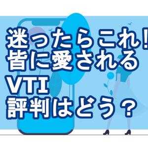 迷ったらVTI!皆に愛される米国株VTIの株価、メリットとデメリット