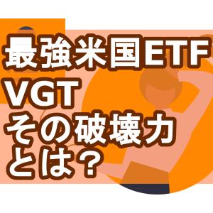 最強の米国株ETF、VGTの破壊力と株価、構成銘柄解説