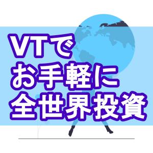 【米国株ETF】VTでお手軽に全世界投資