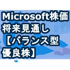 マイクロソフト(MSFT)の株価チャート、今後の見通し【バランス型優良株】