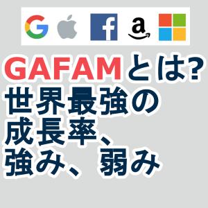 GAFAMとは?最強企業の成長率と強み弱みについて