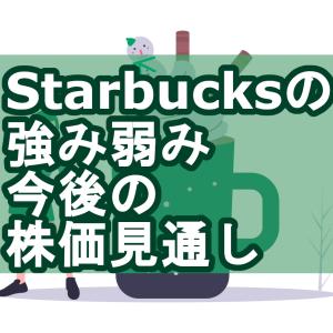 Starbucks(スターバックス)の強み弱みと今後の株価見通し