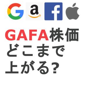 GAFA株価は今後どこまで上がるのか