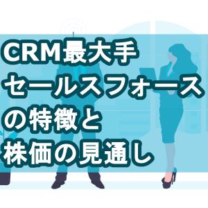 セールスフォース(CRM)決算情報、株価チャート、今後の株価予想