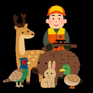 猟師は野蛮人?狩猟と動物愛護について