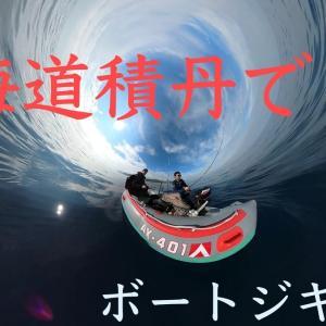 北海道積丹でブリ狙い!ゴムボートでジギングチャレンジ!