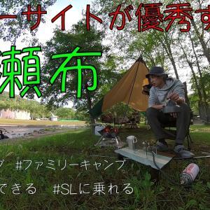 丸瀬布キャンプ場レビュー。ファミリーキャンプ、釣りキャンプにおすすめ!