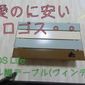 ロゴス(LOGOS) LOGOS Life ロール膳テーブル(ヴィンテージ) 73180046のレビュー。