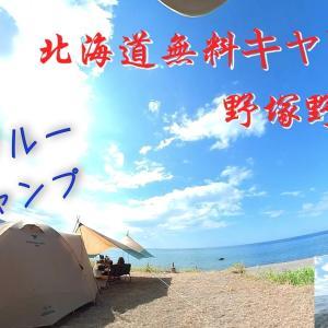 札幌近郊の無料キャンプ場!積丹町道営野塚野営場で海キャンプ!レビュー