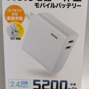 SANWAモバイルバッテリー購入。選ぶポイントは?