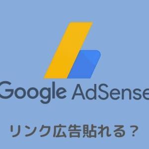 リンク広告ユニット(アドセンス)廃止されてもブログで使う方法